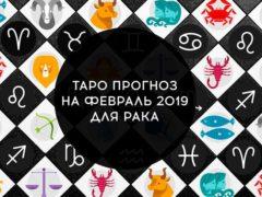 Таро гороскоп на февраль 2019 для Раков