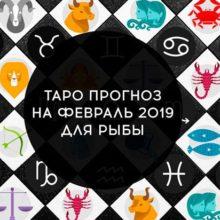 Таро гороскоп на февраль 2019 для Рыб