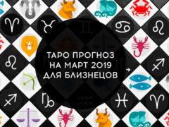 Таро гороскоп на март 2019 для Близнецов