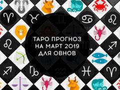 Таро гороскоп на март 2019 для Овнов