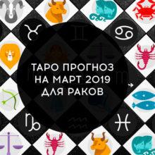 Таро гороскоп на март 2019 для Раков