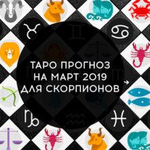 Таро гороскоп на март 2019 для Скорпионов
