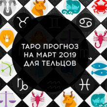 Таро гороскоп на март 2019 для Тельцов