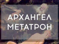Тайны архангела Метатрона: история, символы, в чем его сила