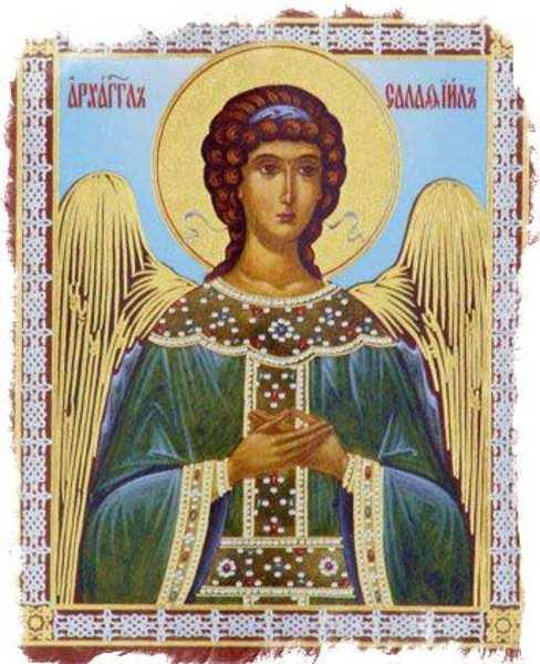 архангел селафиил изображение