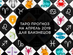 Таро гороскоп на апрель 2019 для Близнецов