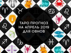Таро гороскоп на апрель 2019 для Овнов