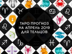 Таро гороскоп на апрель 2019 для Тельцов