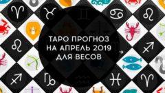 Таро гороскоп на апрель 2019 для Весов