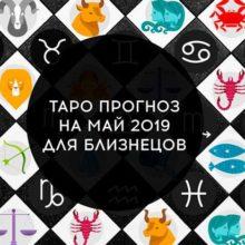 Таро гороскоп на май 2019 для Близнецов