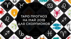 Таро гороскоп на май 2019 для Скорпионов