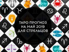 Таро гороскоп на май 2019 для Стрельцов