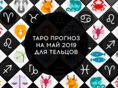 Таро гороскоп на май 2019 для Тельцов