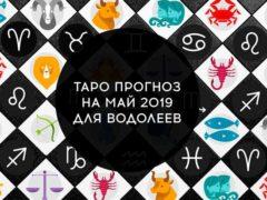 Таро гороскоп на май 2019 для Водолеев