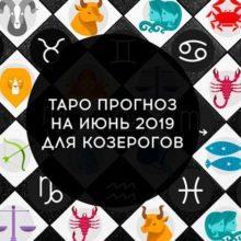 Таро гороскоп на июнь 2019 для Козерогов