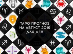 Таро гороскоп на август 2019 для Дев