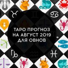 Таро гороскоп на август 2019 для Овнов