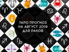 Таро гороскоп на август 2019 для Раков