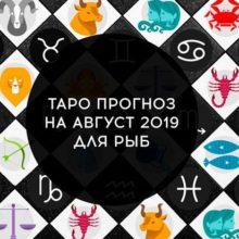 Таро гороскоп на август 2019 для Рыб