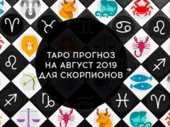 Таро гороскоп на август 2019 для Скорпионов