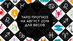 Таро гороскоп на август 2019 для Весов