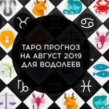 Таро гороскоп на август 2019 для Водолеев
