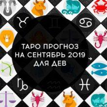 Таро гороскоп на сентябрь 2019 для Дев