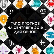Таро гороскоп на сентябрь 2019 для Овнов