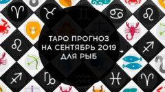 Таро гороскоп на сентябрь 2019 для Рыб