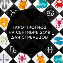 Таро гороскоп на сентябрь 2019 для Стрельцов