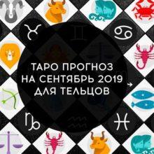 Таро гороскоп на сентябрь 2019 для Тельцов