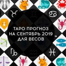 Таро гороскоп на сентябрь 2019 для Весов
