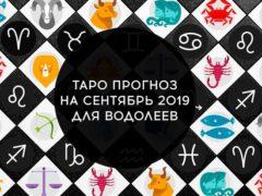 Таро гороскоп на сентябрь 2019 для Водолеев